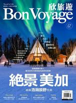BonVoyage 欣旅遊 2017/10&11月