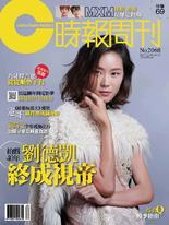 時報周刊 (娛樂版) 2017/10/6 第2068期