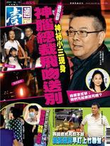 壹週刊 2017/10/11 第855期