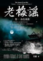 老梅謠 The Song of Lao-Mei [PDF版][玄幻][懸疑][冒險]