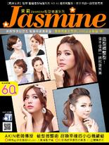 Jasmine髮型書【霸屏女孩】髮妝精選系列 12