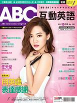 ABC互動英語雜誌2017年11月號NO.185