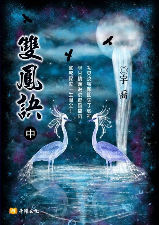 雙鳳訣 中 (共3冊)