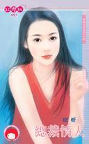 總裁情人~青梅竹馬系列之四