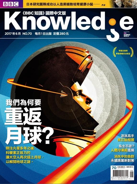 BBC知識 Knowledge 06月號/2017 第70期【精華版】