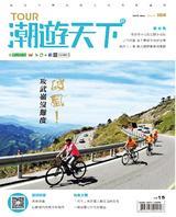 TOUR潮遊天下104期/2017年11月號