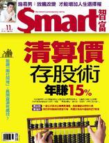Smart智富月刊 2017年11月/231期