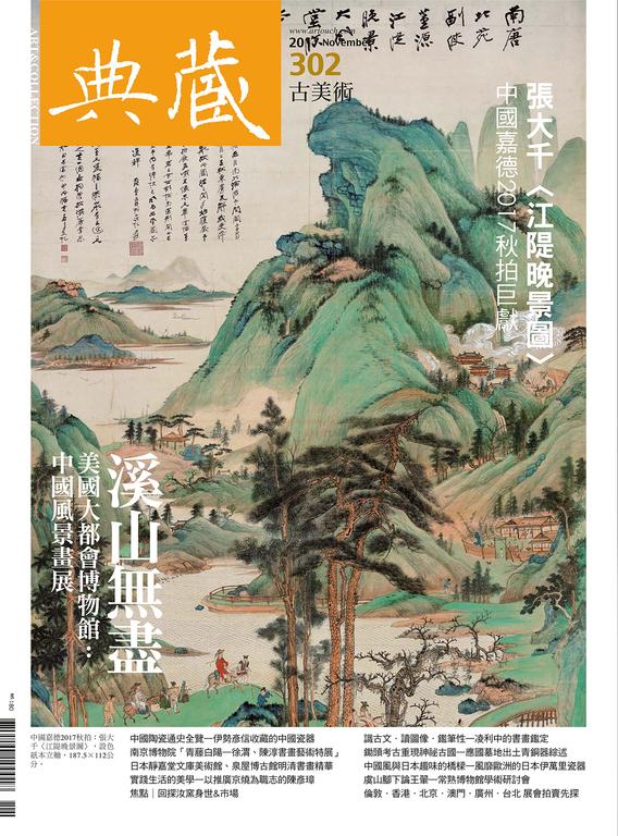 典藏古美術302期 / 2017年11月號