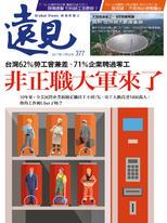 遠見雜誌 第377期/2017年11月號