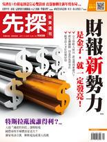 【先探投資週刊1959期】財報新勢力