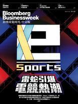 《彭博商業周刊/中文版》第132期