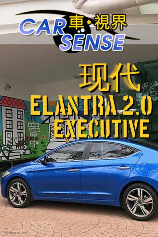欧洲留学归来的全新現代Elantra 2.0 Executive