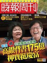 時報周刊 (時事版) 2017/11/17  第2074期