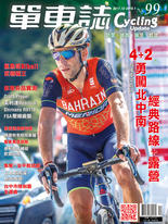 Cycling Update單車誌 2017年11月_No.99