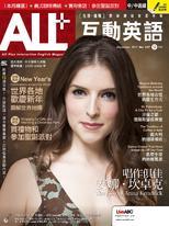 ALL+互動英語雜誌2017年12月號No.157