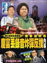 壹週刊 2017/11/22 第861期