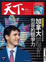 【天下雜誌 第636期】加拿大包容的競爭力