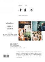 小日子享生活誌 NO.68