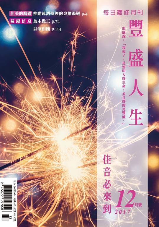 《豐盛人生》靈修月刊【繁體版】2017年12月號