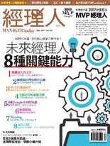 經理人月刊 12月號/2017 第157期