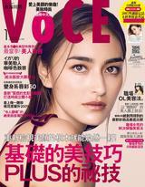 VoCE美妝時尚(100) 2018年1月號