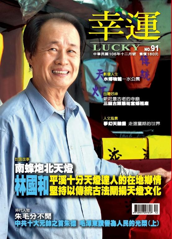 Lucky幸運雜誌 12月號/2017 第91期