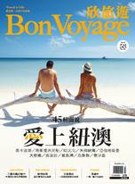 BonVoyage 欣旅遊 2017/12&2018/1月