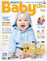 BabyLife育兒生活 12月號/2017 第331期
