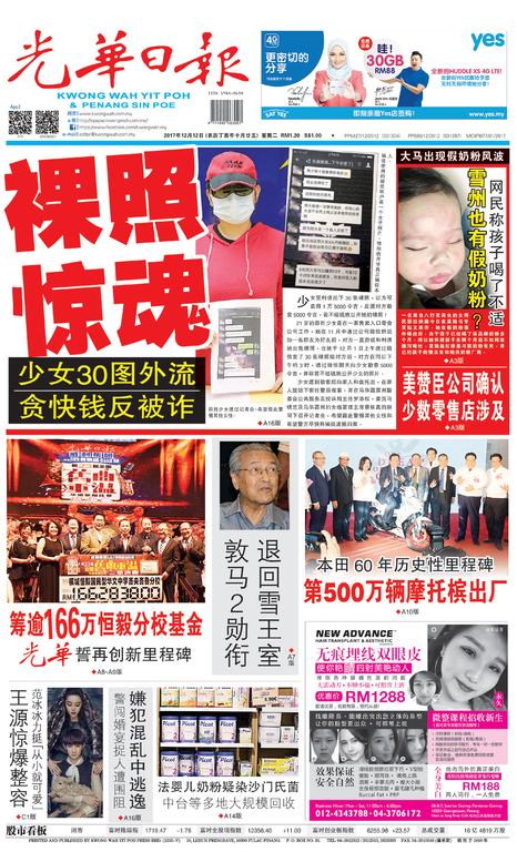 光華日報 2017年12月12日