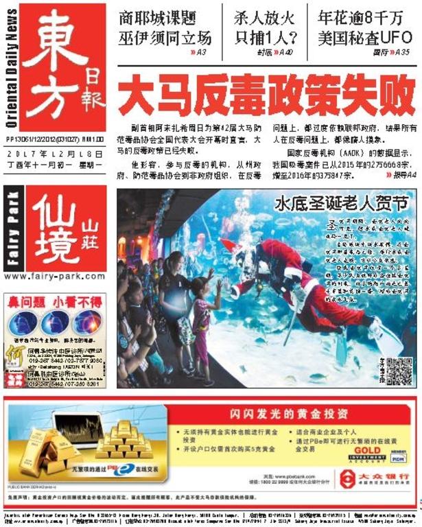 東方日報 2017年12月18日