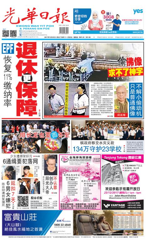 光華日報 2017年12月22日