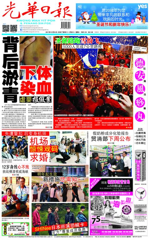 光華日報 2017年12月25日