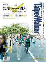 Taipei Walker 249期