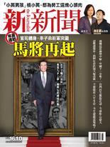 新新聞 2018/1/11 第1610期