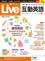 Live互動英語雜誌2018年2月號NO.202