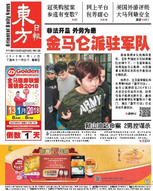 東方日報 2018年01月12日