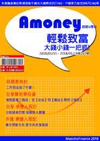 2018/1/15 Amoney財經e周刊 第267期