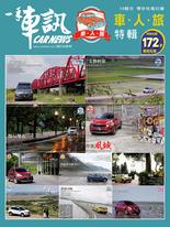 一手車訊CARNEWS-車.人.旅 特輯(PDF)