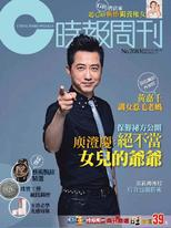 時報周刊+周刊王 2018/1/17 第2083期