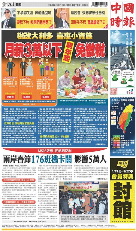 中國時報 2018年1月19日