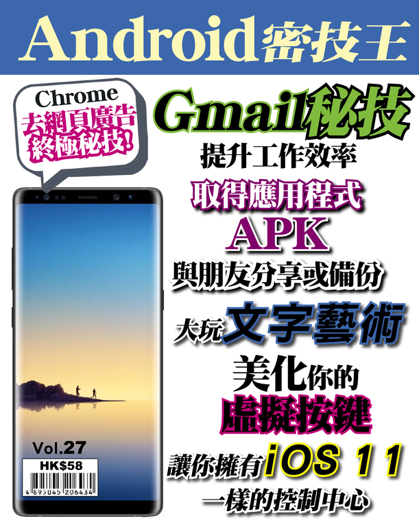 Android 密技王#27【Gmail 秘技】