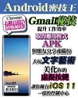Android 密技王#27【Gmail 秘技】