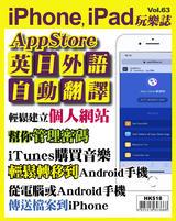 iPhone, iPad玩樂誌 #63【AppStore英日外語自動翻譯中文】