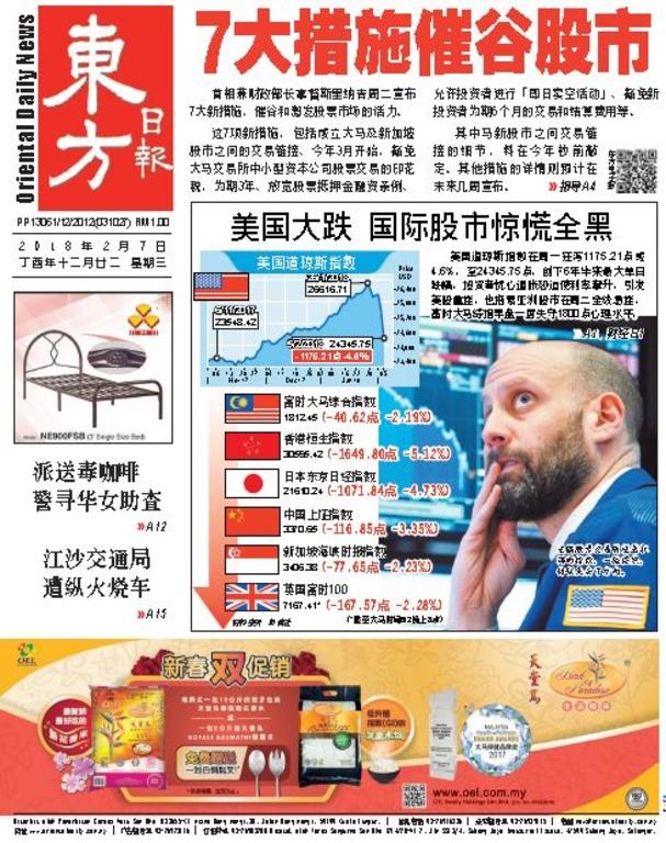 東方日報 2018年02月07日