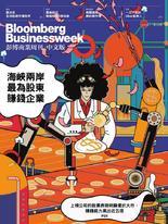 《彭博商業周刊/中文版》第138期