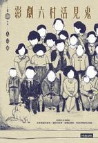 影劇六村活見鬼
