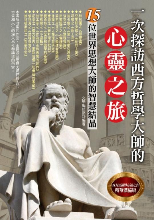 一次探訪西方哲學的心靈之旅