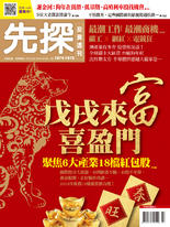 【先探投資週刊1974期+1975期】戊戌來富喜盈門
