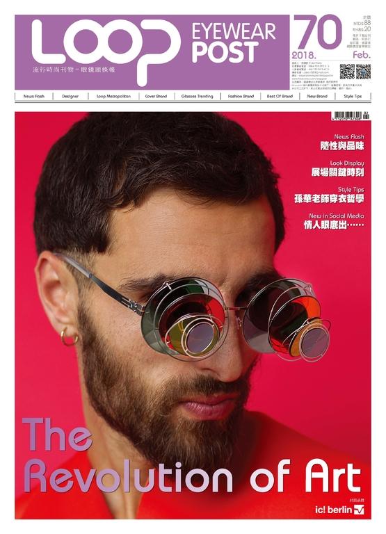 LOOP POST眼鏡頭條報 2月號/2018