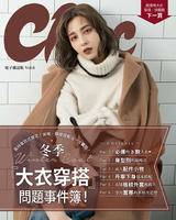 Choc線上電子版 特刊No.6